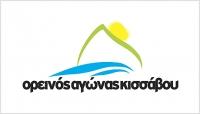 Αγώνες Ανάβασης Κισσάβου
